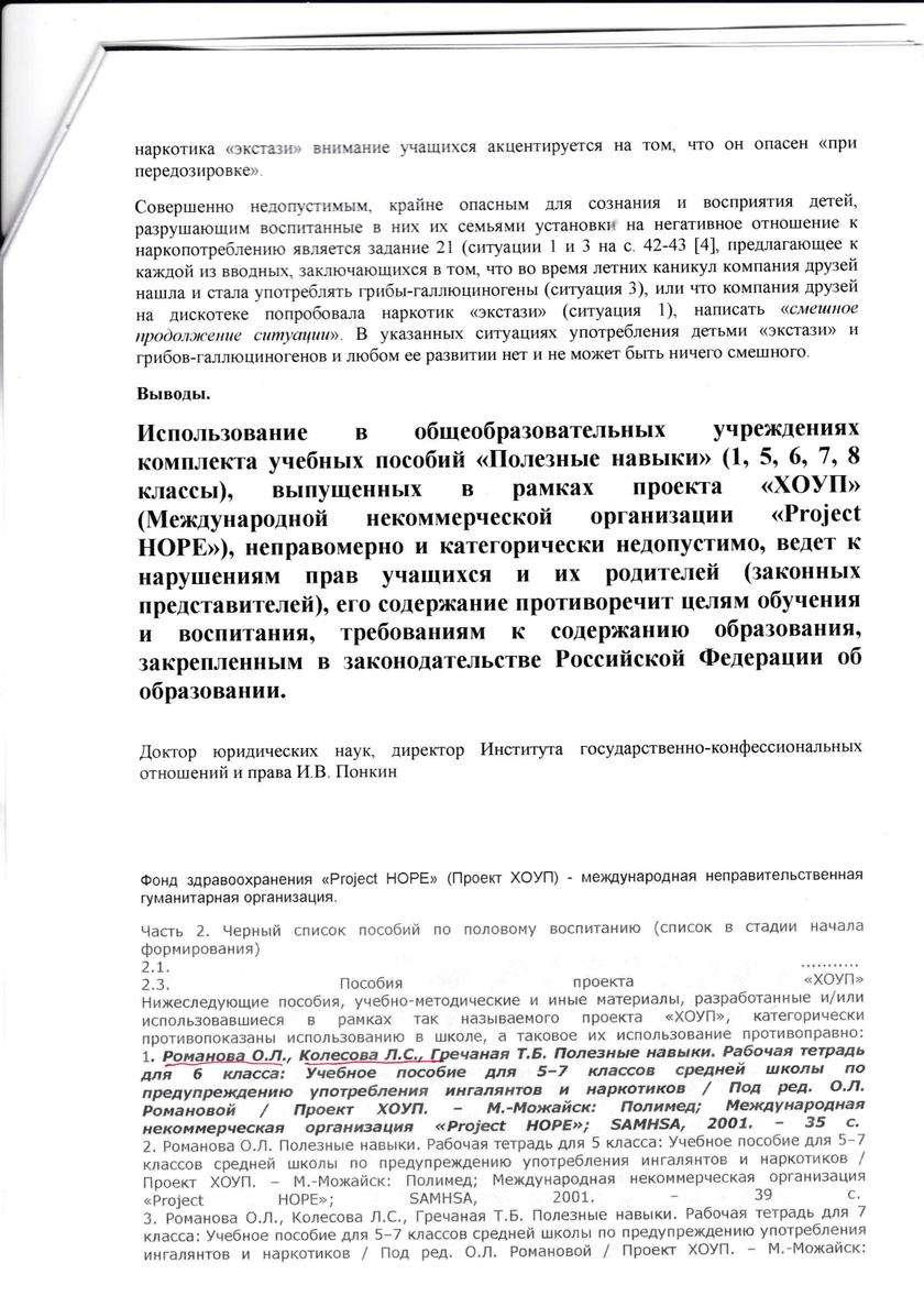 Образование России уничтожают, а протестующих родителей преследуют ювеналы