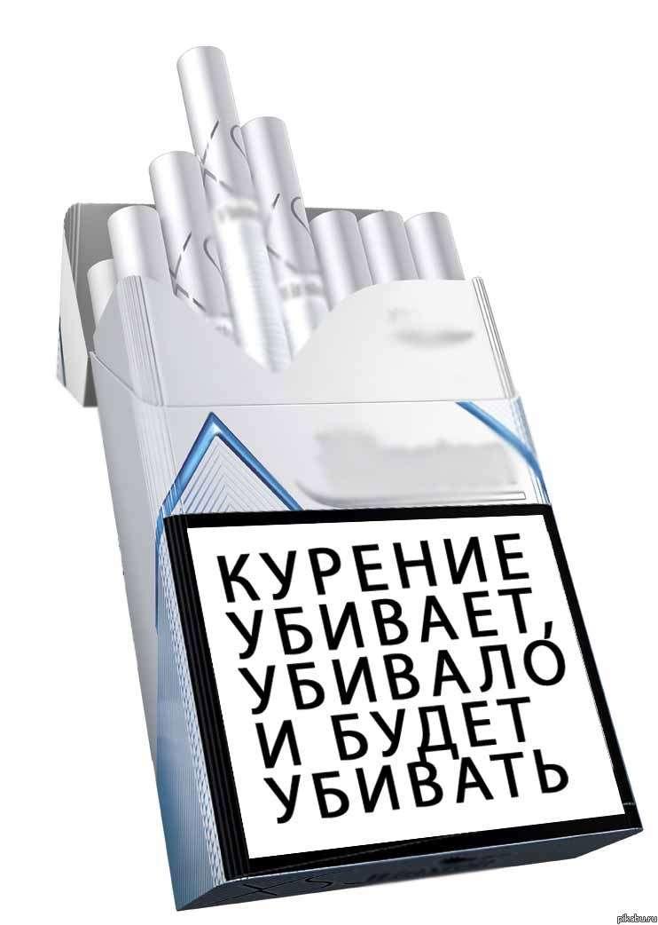 Курение табака – массовое убийство людей за их собственный счёт. Часть 2