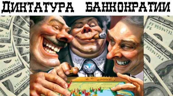 Банкстеры скупают корпорации мира