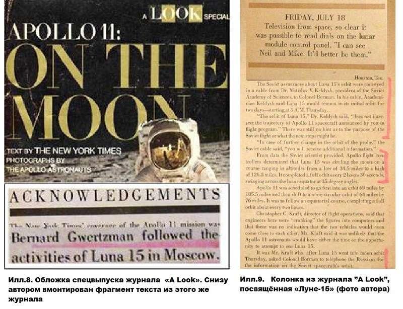 Полёт на Луну – это афера. Часть 2