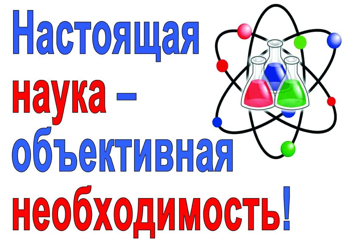 Академики превратили науку в отстой