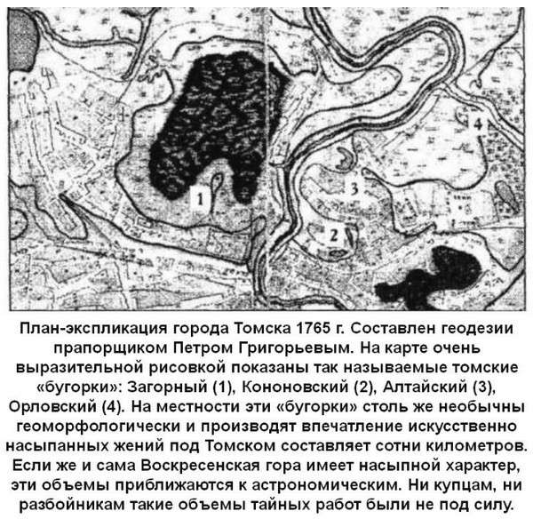 Томск – город древняя легенда