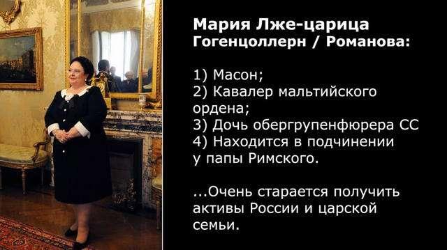 Гогенцоллерны хотят трон в России