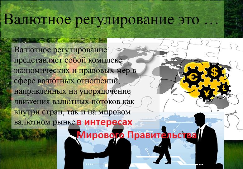 Пора менять финансовый блок РФ