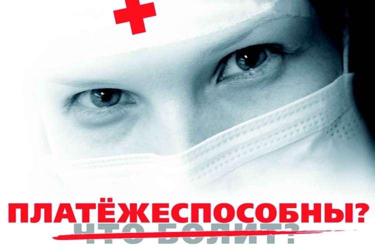 Медицина: убивает, чтобы лечить?