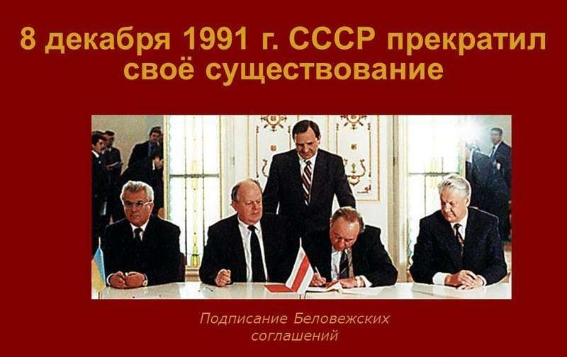 Распад СССР. Юридические подробности