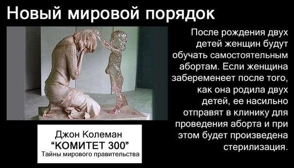 Геноцид людей на Земле – заказчики