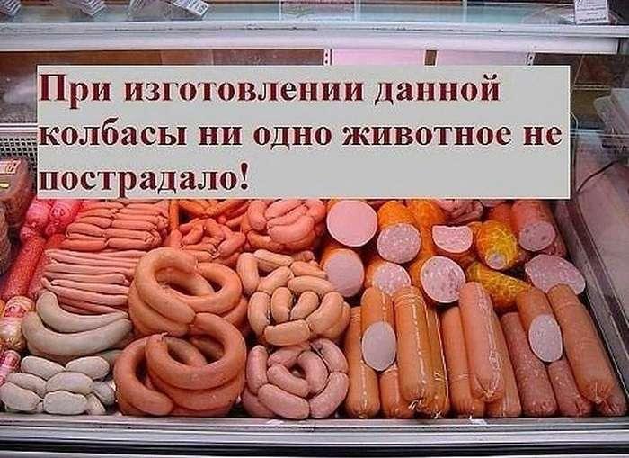 Хотите отведать вкусной колбаски?