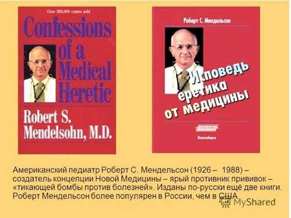 Официальная медицина превратилась в ритуальное священнодействие, суть которого не понимают сами врачи
