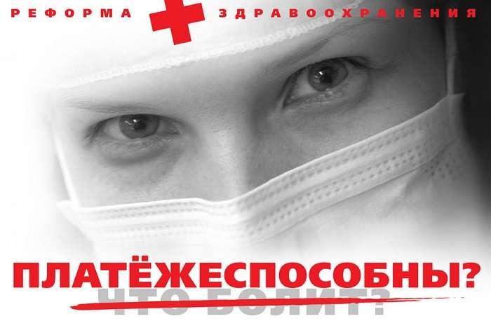 Картинки по запросу платная медицина картинки