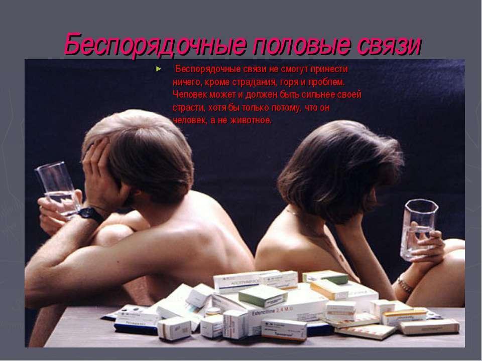 Гомосексуализм скрываемые последствия 18+