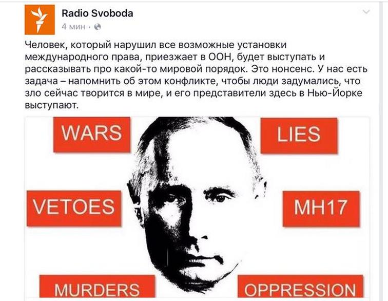 «Радио Свобода»: как работает главный рупор западной пропаганды