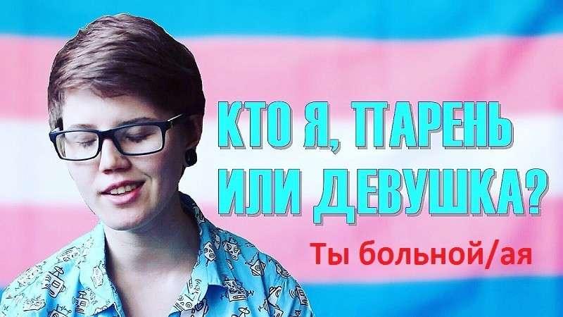 ЛГБТ зараза дожирает здоровый Запад
