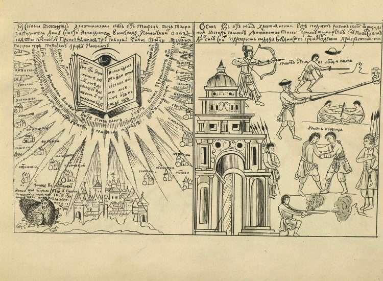 Краткая сибирская летопись (Кунгурская) со 154 рисунками