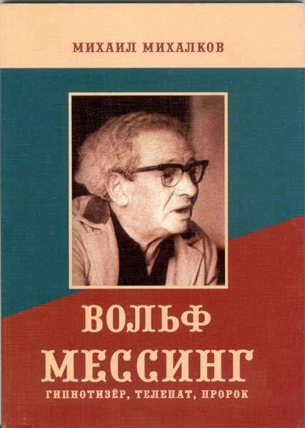 История семейного клана Михалковых