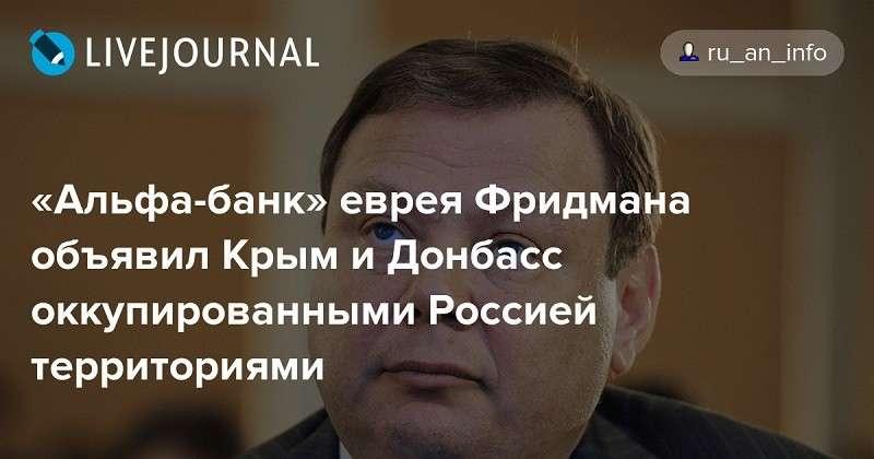 Олигарх Фридман предал Россию первый