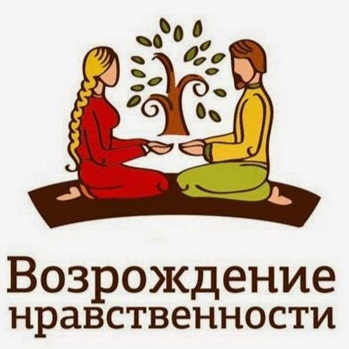 В России возрождается нравственность