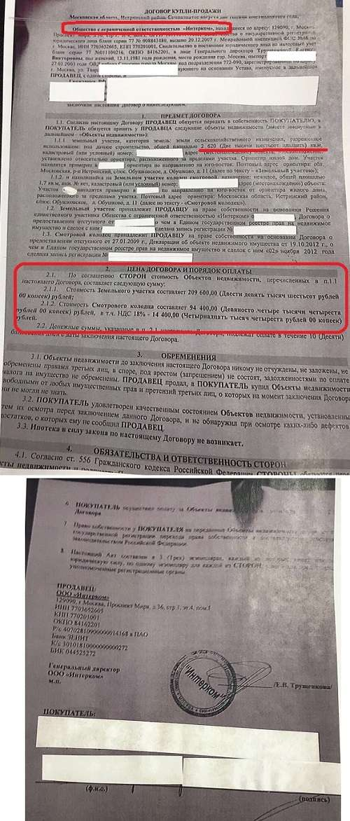 Коррумпированные судьи и мошенники застройщики организовали в Истринском районе Подмосковья настоящий феодализм