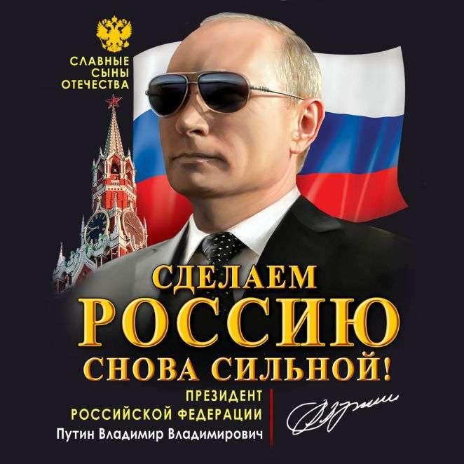 Президент Владимир Путин умело защищает Россию от паразитов