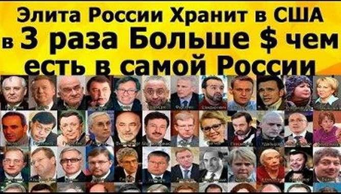 Почему Путин бережёт российскую элиту и не устраивает массовых чисток?