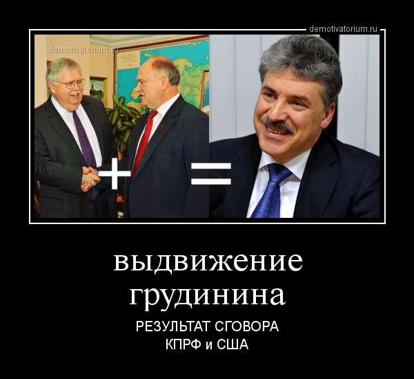 Павел Грудинин – результат сговора КПРФ и Госдепа США