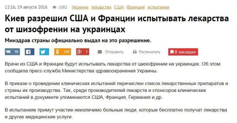 Доктор Смерть в Украине