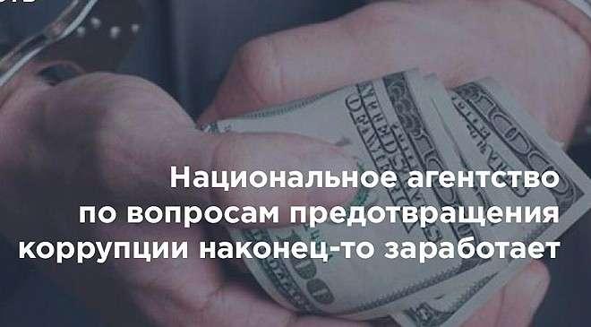 Борьба с коррупцией на Украине