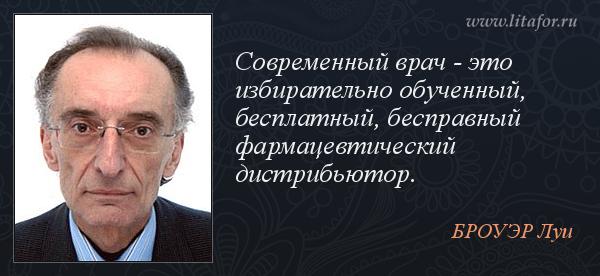 Минздрав России вместе с фармакологической мафией не только травят людей, но и обворовывают бюджет России