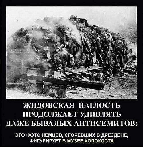 «Холокост евреев» – иудейский проект для безнаказанного обворовывания целых стран