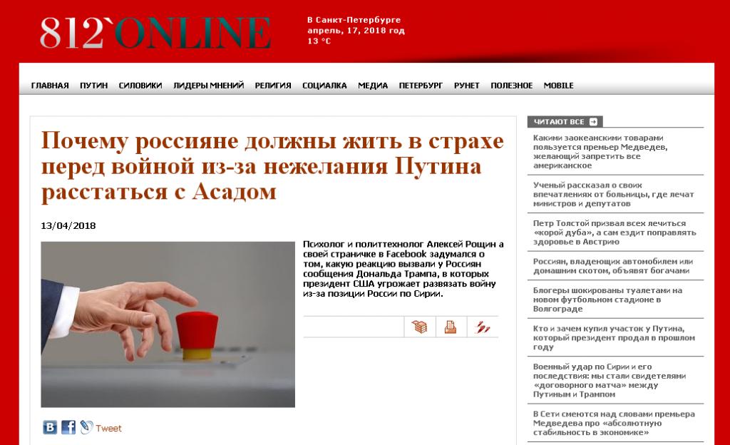 Пятая колонна объявила Россию врагом