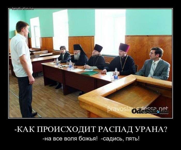 Конец атеистического образования