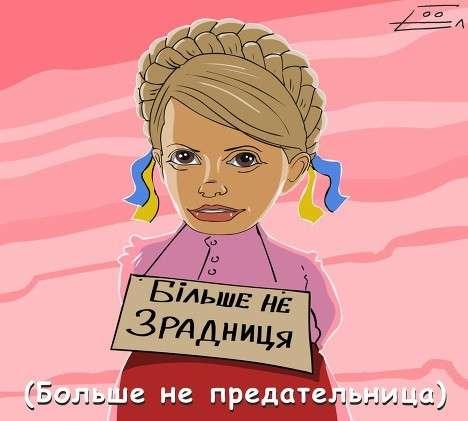 «Новый курс» Юлии Тимошенко – смена правителя в «Хазарском каганате» – Украине