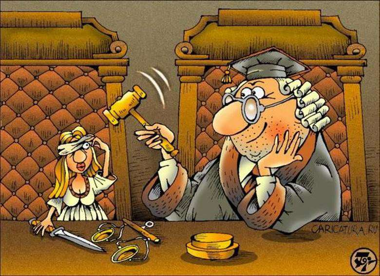Судебная система сегодня является коррумпированной