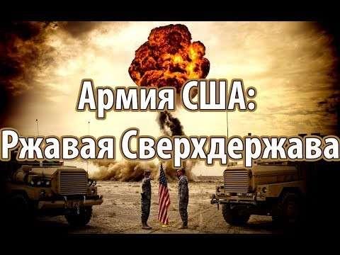 Для чего США хотят выйти из договора РСДМ