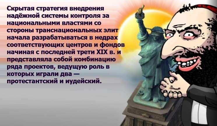Изменение мира в «государство для евреев»