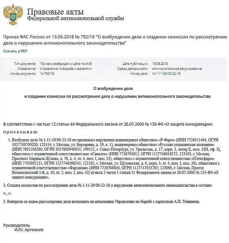 Для компании «Р-Фарм» Алексея Репика настали тёмные дни