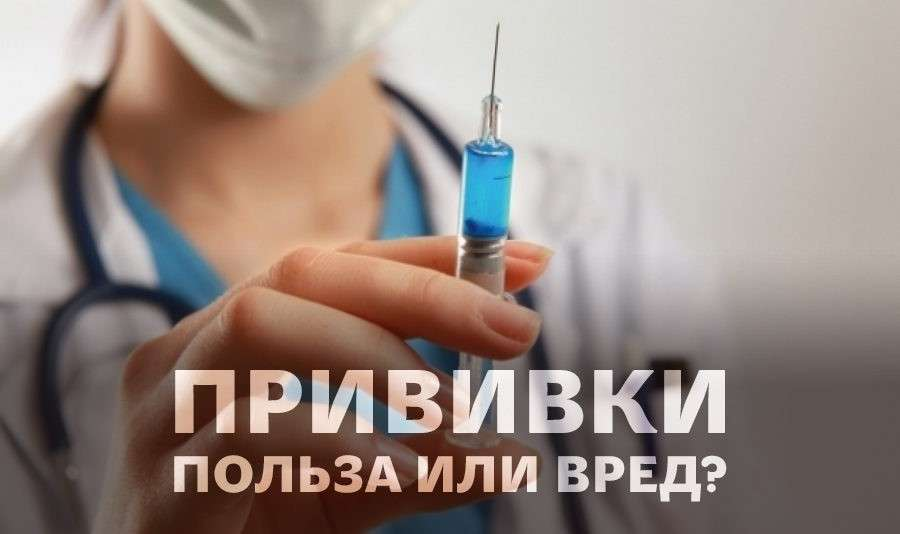 Прививки: польза или вред?
