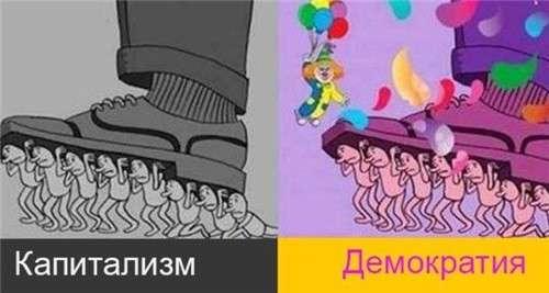 Капитализм в России ещё не такой дикий, как на «просветлённом» Западе