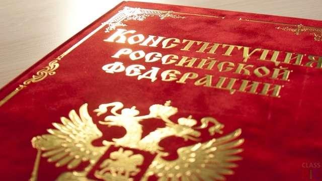 Законы в РФ противоречат Конституции, и все довольны