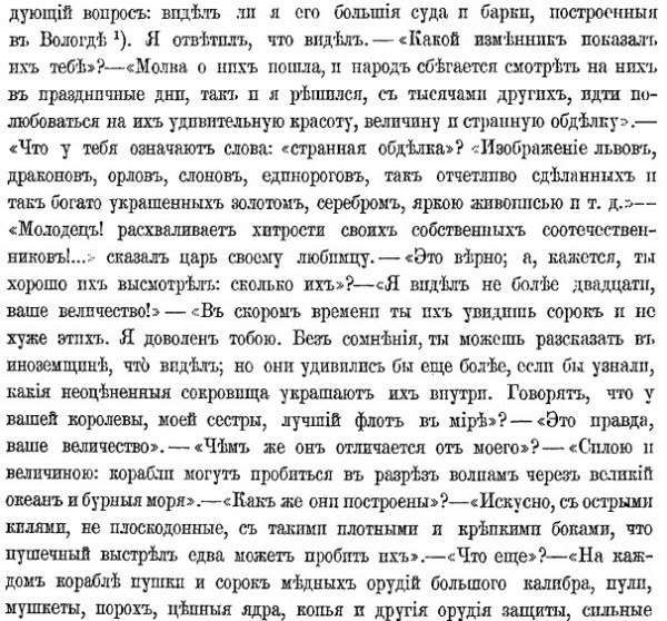 Русь в 15 – 18 веках по богатству и могуществу превосходила все другие страны