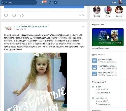 Смертельный бизнес на болезнях детей