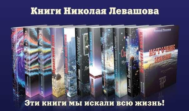 Как я узнал о Николае Левашове и стал активным распространителем его Знаний