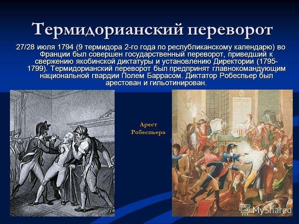 Термидоры и революции в истории России