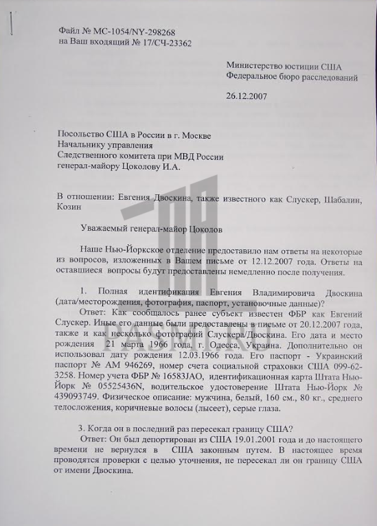 Как под прикрытием верхушки ФСБ и ЦБ обналичивают триллионы рублей чёрного рынка