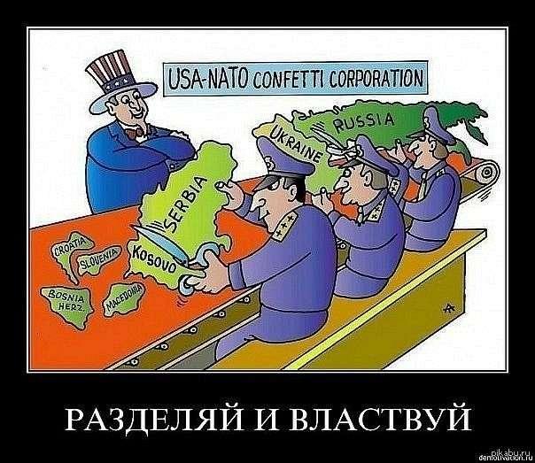 Стратегия России по возврату Украины