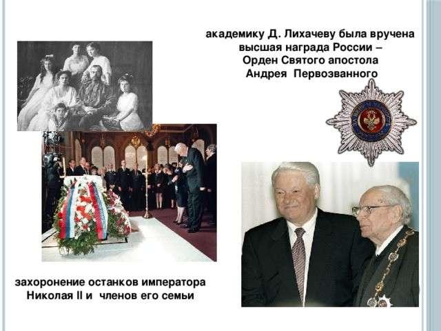 Академик Дмитрий Сергеевич Лихачёв – сионист и русофоб, враг всего русского народа