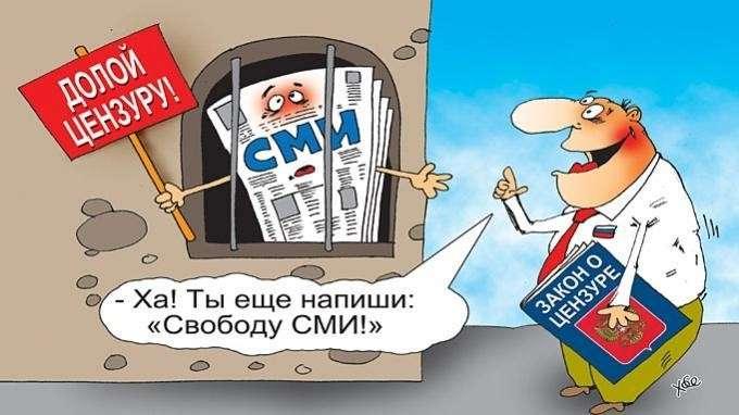 Чиновники в Совете Федерации хотят ввести цензуру и защитить себя от оскорблений