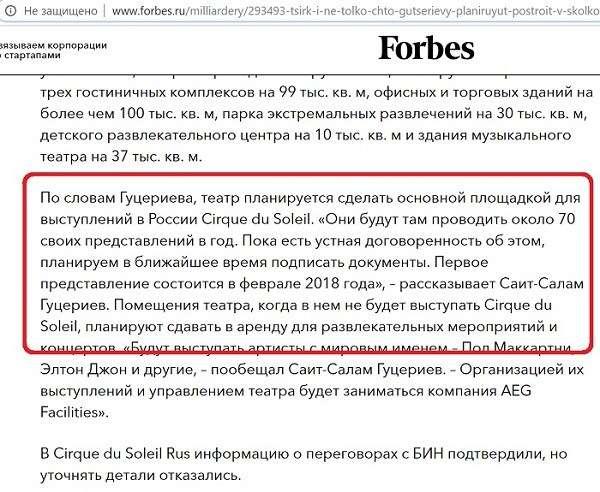Канадский цирк «Дю Солей» и пятая колонна России. Запашный против Гуцериева