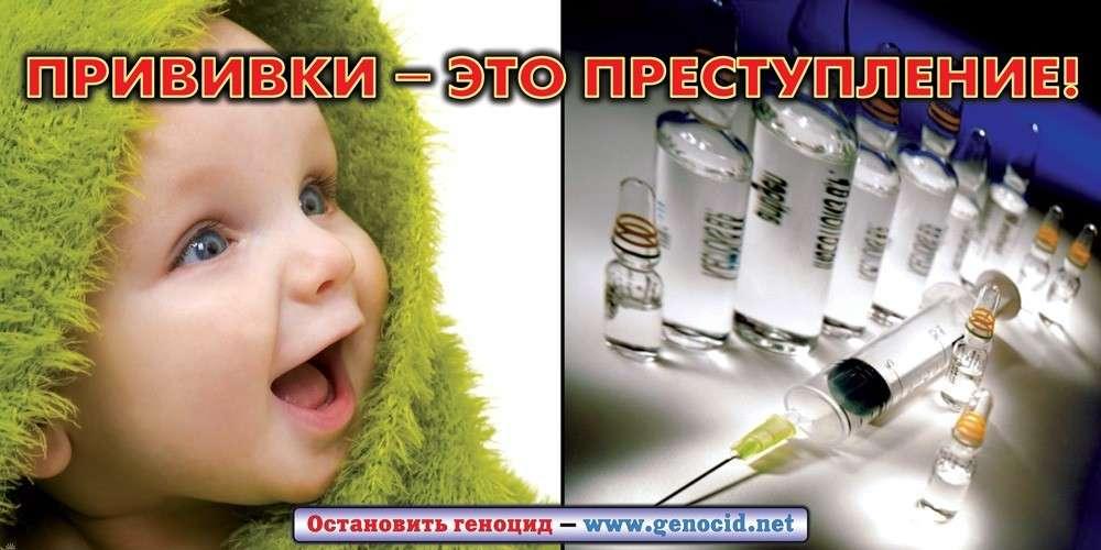 Насколько оправдана вакцинация. Вакцины становятся разносчиками болезней