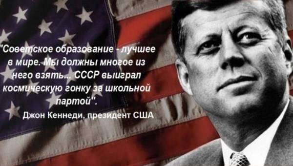 Советская система образования внедряется на западе и уничтожается в России руками пятой колонны